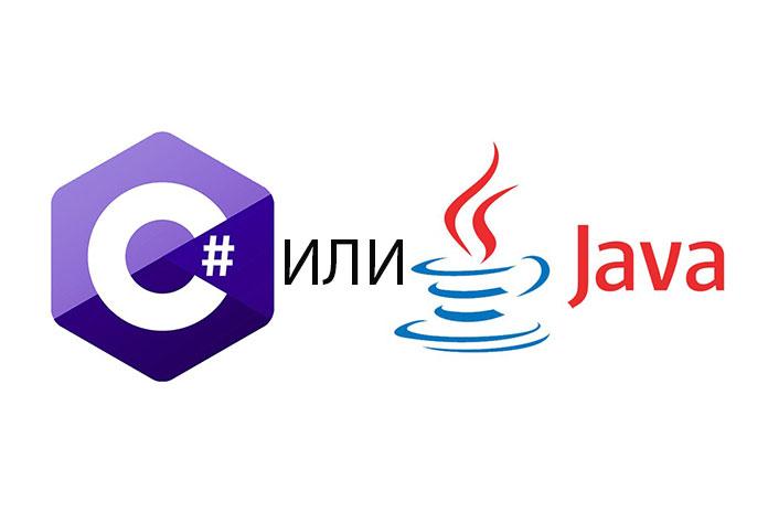 C# или Java