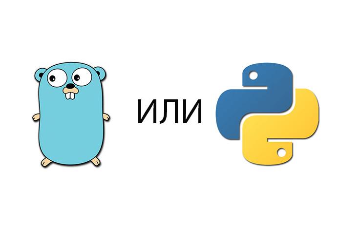 GO или Python
