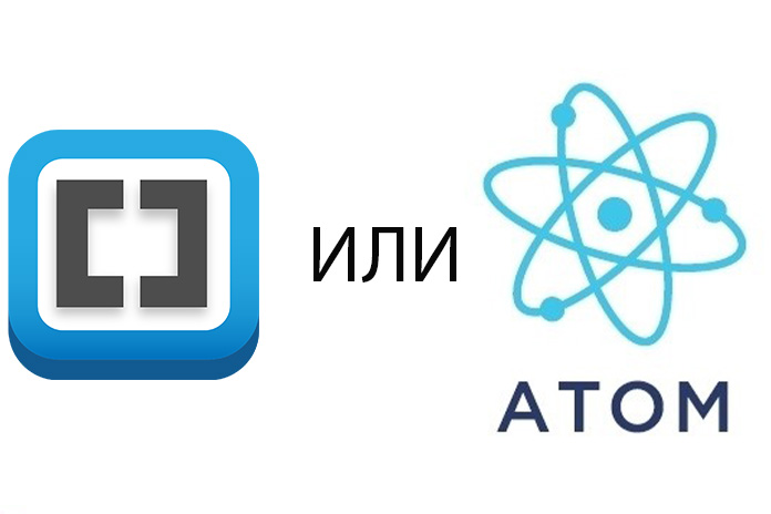 Atom или Brackets