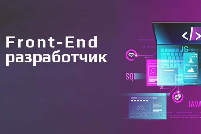 Как стать Front End разработчиком