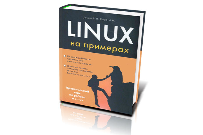 Linux Книги