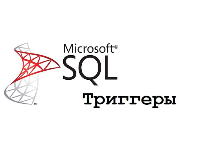 Триггеры-SQL