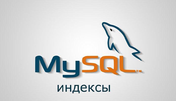 Как и когда создавать индекс в MySQL