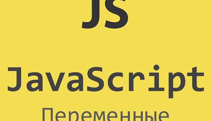 Руководство по присвоению и мутации переменных в JavaScript