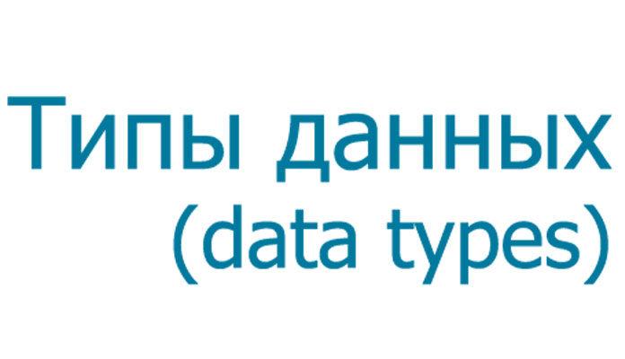 Введение в типы данных статические, динамические, сильные и слабые